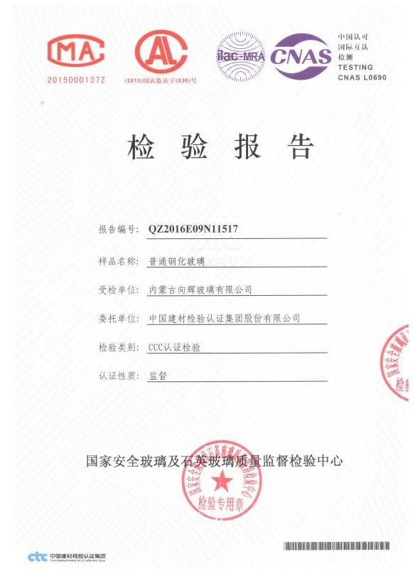 内蒙古钢化大奖网官方网站app